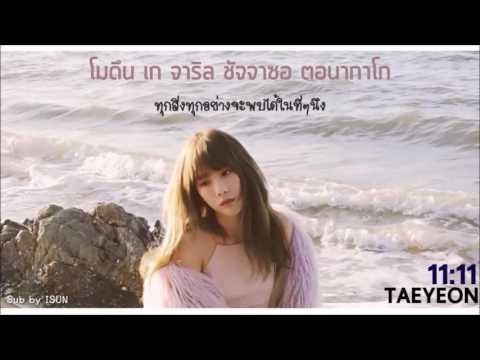 [Karaoke/Thaisub] TAEYEON (태연) - 11:11 (ห้าทุ่มสิบเอ็ดนาที) (видео)