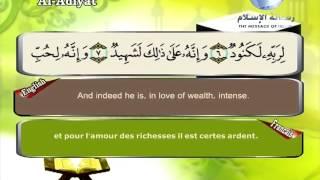 Quran translated (english francais)sorat 100 القرأن الكريم كاملا مترجم بثلاثة لغات سورة العاديات
