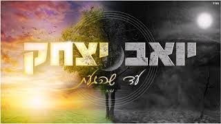 הזמר יואב יצחק - בסינגל חדש - עד שהגעת