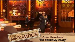 Стас Михайлов - По тонкому льду (Шансон года 2008)