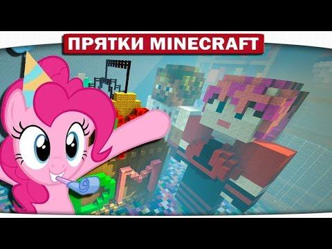 Прятки с поняшками 74 - Комната малыша (My Little Pony Minecraft)