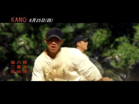 【KANO】9/25 安可上映
