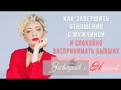Как завершить отношения с мужчиной и спокойно воспринимать бывших - DomaVideo.Ru