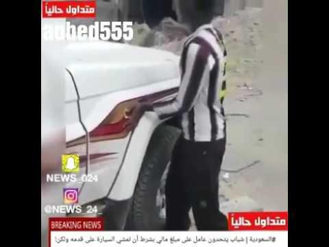 #فيديو : #شاهد مواطنون يدهسون رجل عامل بالسيارة وهم يضحكون لغرض التحدي فقط