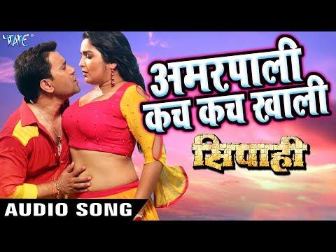 Bhojpuri Audio song Aamrapali Re Kach Kach Khali from movie Sipahi
