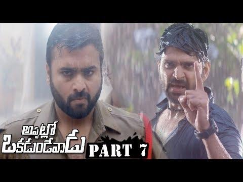 Appatlo Okadundevadu Full Movie Part 7 - Nara Rohith, Sree Vishnu, Tanya Hope, Sasha