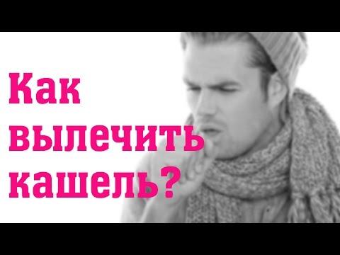 Народное средство от кашля (видео)