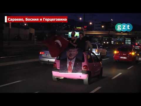 Празднование победы Эрдогана во всех уголках мира (видео)
