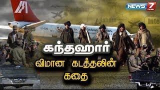Video கந்தஹார் விமான கடத்தலின் கதை | Story of Kandahar aircraft hijacking! | Indian Airlines IC 814 Hijack MP3, 3GP, MP4, WEBM, AVI, FLV Maret 2019