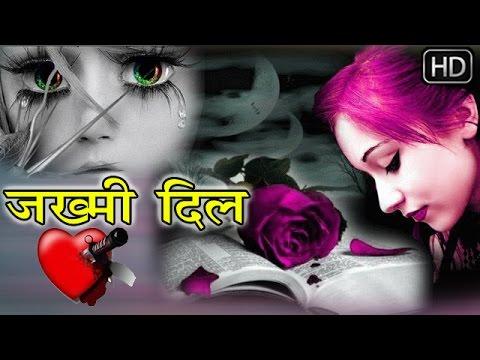 Video ज़ख़्मी दिल || Zakhmi Dil || Teri Yaad Ne Bhi Daat Le || Sad  Song || Hit Rajasthani Geet download in MP3, 3GP, MP4, WEBM, AVI, FLV January 2017