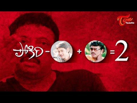Ram Gopal Varmas Pokiri 2