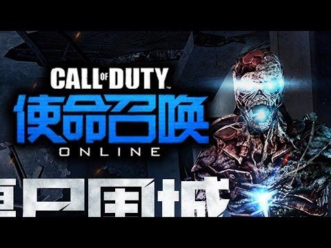 cod - Registriamo con ELGATO: http://goo.gl/RpXWW8 Finalmente è stato trovato una maniera per poter giocare a COD ONLINE, gioco destinato unicamente al mercato cinese, anche in Italia. Ascoltate...