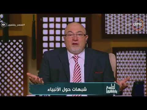 """خالد الجندى يرد على شبهة """"الجنس موجود فى القرآن"""""""
