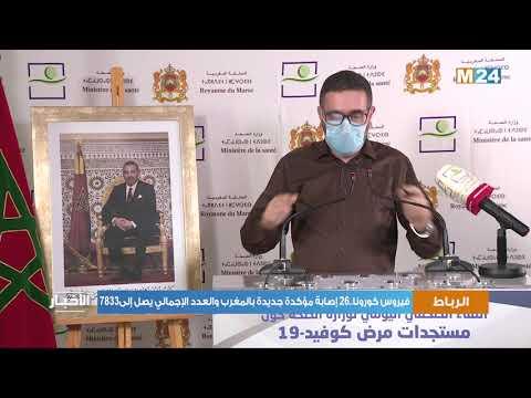 فيروس كورونا: 26 إصابة مؤكدة جديدة بالمغرب والعدد الإجمالي يصل إلى7833 حالة