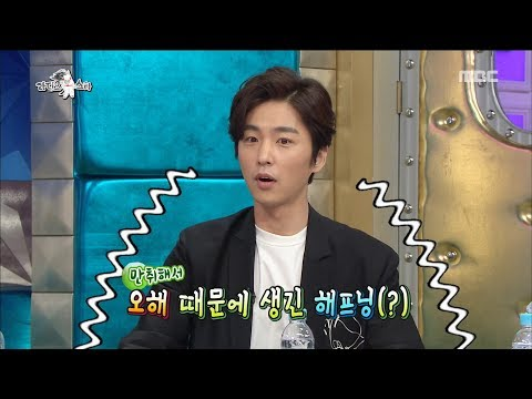 Jokes - [RADIO STAR] 라디오스타 -  Shin Dong-wook, actress is no number?! 20170524