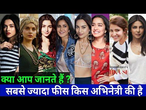Highest Paid Actress | Kangana Ranaut,Deepika,Sonam kapoor,Alia Bhatt,Priyanka,Katrina,Shradhdha,