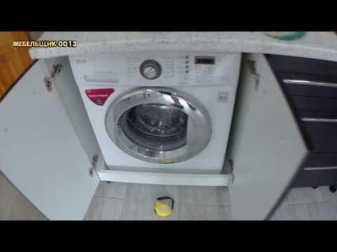 Стиральная машина в шкафу как это сделать