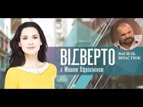 Василий Вирастюк. «Откровенно с Машей Ефросининой» - DomaVideo.Ru