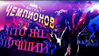 Marvel: Битва Чемпионов – видео обзор героев
