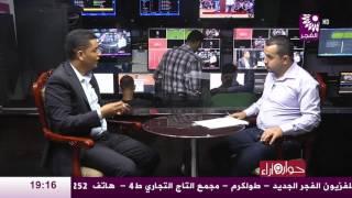 برنامج حوار وآراء يستضيف عصام القاسم مدير سلطة جودة البيئة في طولكرم وقلقيلية