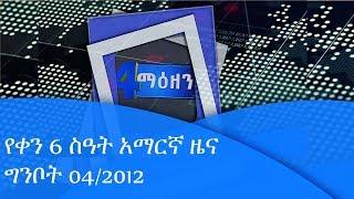 የቀን 6 ስዓት አማርኛ ዜና…ግንቦት 04/2012  ዓ.ም|etv