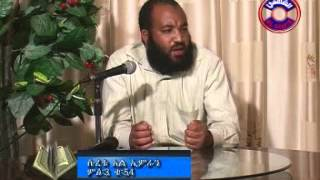 እየሱስ በቁርአንና በወንጌል | P 4 | ዳኢ ሳዲቅ ሙሓመድ | Jesus In Quran&Bible