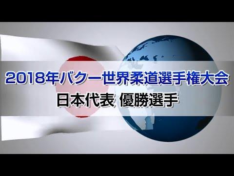 日本代表 優勝選手動画