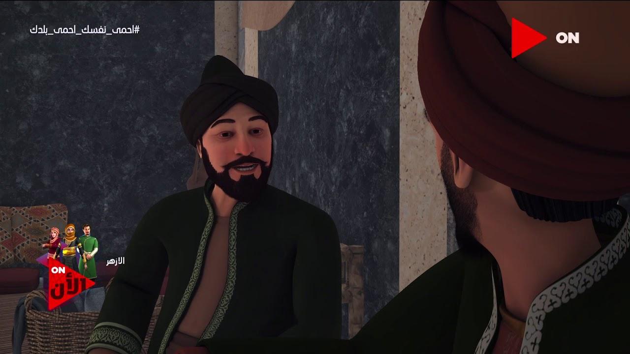 مسلسل الأزهر - عهد الدولة العثمانية - الحلقة الثامنة عشر