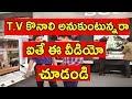 TV buying guide 2018 in Telugu