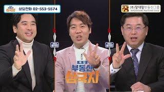 SBS CNBC 부동산삼국지 3회