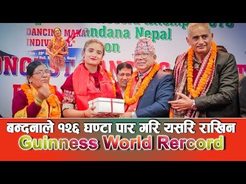 (१२६ घण्टा नाचेर Bandana ले Guinness World Record राख्न सफल भइन बधाई दिन नेता देखिए तर कलाकार देखिएनन - Duration: 12 minutes.)