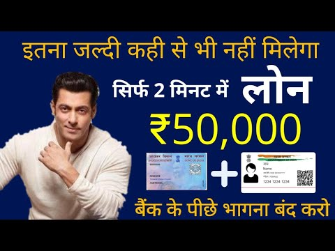 तुरंत आधार कार्ड से ले 50000रु लोन | Aadhar Card Se Loan Kaise Le | Instant Personal Loan online