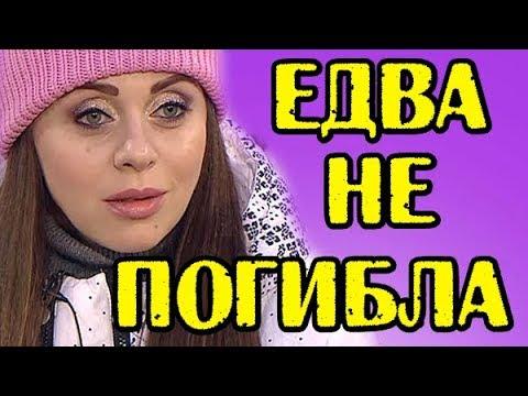 РАПА ЕДВА НЕ УМЕРЛА! НОВОСТИ 30.12.2017