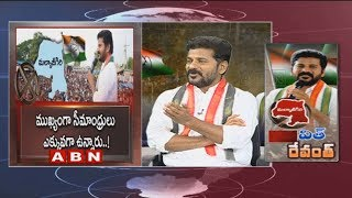 ABN Exclusive Discussion with T Congress Malkajgiri MP Candidate Revanth Reddy   Part-1   ABN Telugu