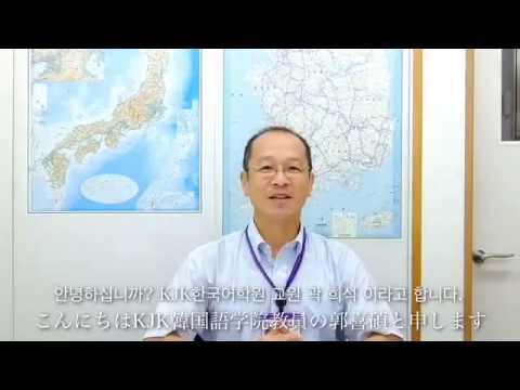 KJK韓国語学院|講師紹介 郭 喜碩(カク ヒソク)