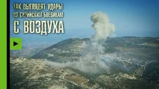Террористы в Латакии бегут под ударами армии САР (ВИДЕО С БЕСПИЛОТНИКА)