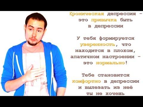 Депрессия: Причины, Биохимия, Как выйти - смотреть онлайн видео на Trendovina.ru
