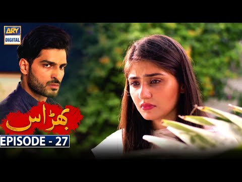 Bharaas Episode 27 [Subtitle Eng] - 25th November 2020 - ARY Digital Drama