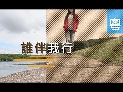電視節目 TV1466 誰伴我行 (HD粵語) (倫敦系列)