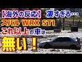 海外「これ以上の車は無い!」スバル愛好家のイベントでWRX STIが見せつけた性能が凄すぎる…【海外の反応】