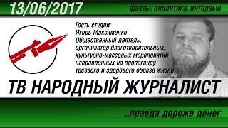 ТВ НАРОДНЫЙ ЖУРНАЛИСТ #30 «Русский мир и молодежь»