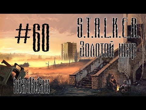 STALKER: Золотой шар. Завершение. Часть 60 - Духи оставленного города