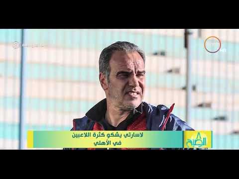 """نشرة أخبار """"8 الصبح"""" الرياضية ليوم الأحد 20 يناير.. المنتخب المصري يرفض عودة الحضري"""