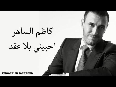 Kadim Al Saher Ahebini  كاظم الساهر - أحبيني بلا عقد (видео)