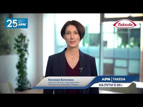 NATALIA BOGACHEVA (TAKEDA)