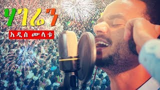 Video Addis Mulat - Hageren | ሃገሬን - New Ethiopian Music Dedicated to Dr Abiy Ahmed MP3, 3GP, MP4, WEBM, AVI, FLV September 2018