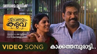 Kaakkathampuratty song from Swarna Katuva