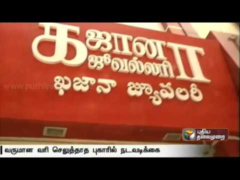 IT-officials-raid-Khazana-jewellery-premises-at-Chennai