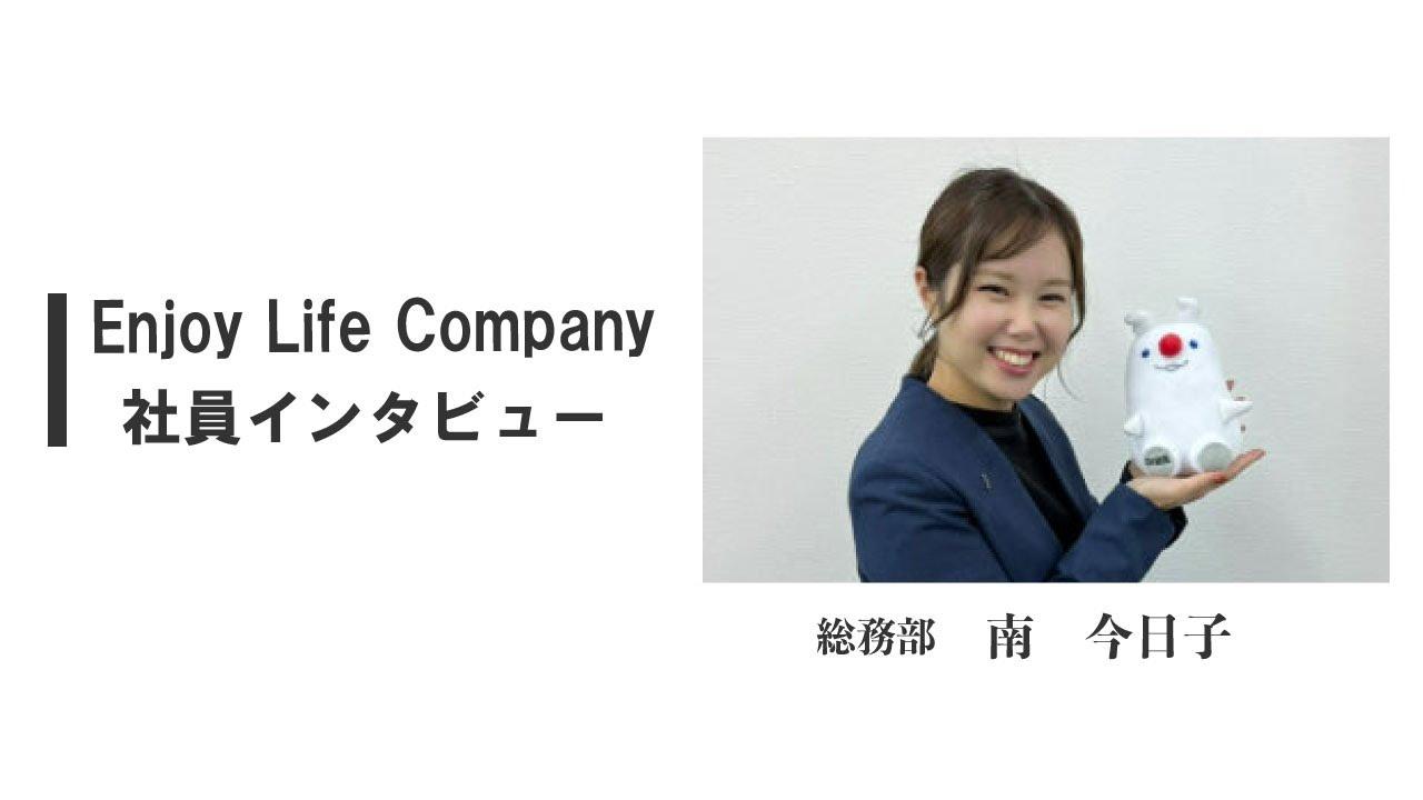 社員インタビュー - 管理部 南 今日子