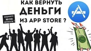 Если вы купили приложение в App Store и по каким-то причинам оно вам не нравиться то можно с легкостью вернуть свои деньгиJOIN VSP GROUP PARTNER PROGRAM: https://youpartnerwsp.com/ru/join?98718